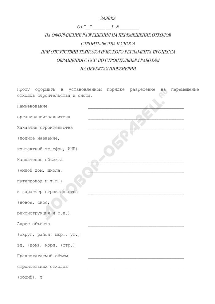 Заявка в Департамент городского строительства города Москвы на оформление разрешения на перемещение отходов строительства и сноса по городу при отсутствии технологического регламента процесса обращения с ОСС по строительным работам на объектах инженерии. Страница 1