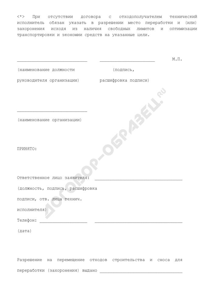 Заявка в Департамент городского строительства города Москвы на оформление разрешения на перемещение отходов строительства и сноса по городу при отсутствии технологического регламента процесса обращения с ОСС по строительным работам на объектах инженерии. Страница 3