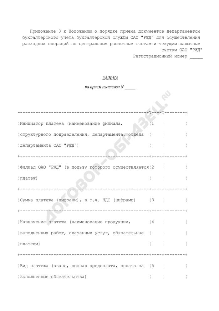 """Заявка на прием платежа налогов и сборов в департамент бухгалтерского учета бухгалтерской службы ОАО """"РЖД. Страница 1"""