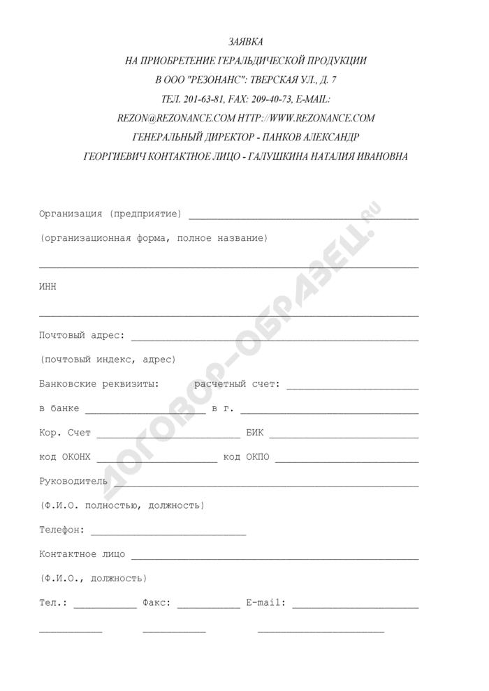 Заявка на приобретение геральдической продукции для предприятий и организаций Госкомсвязи России. Страница 1