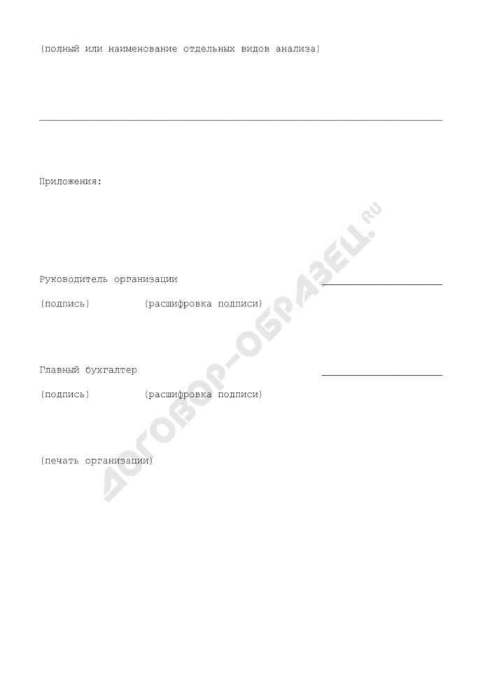 Заявка на проведение аккредитации и выдачу свидетельства на право определения посевных (посадочных) качеств семян. Страница 2