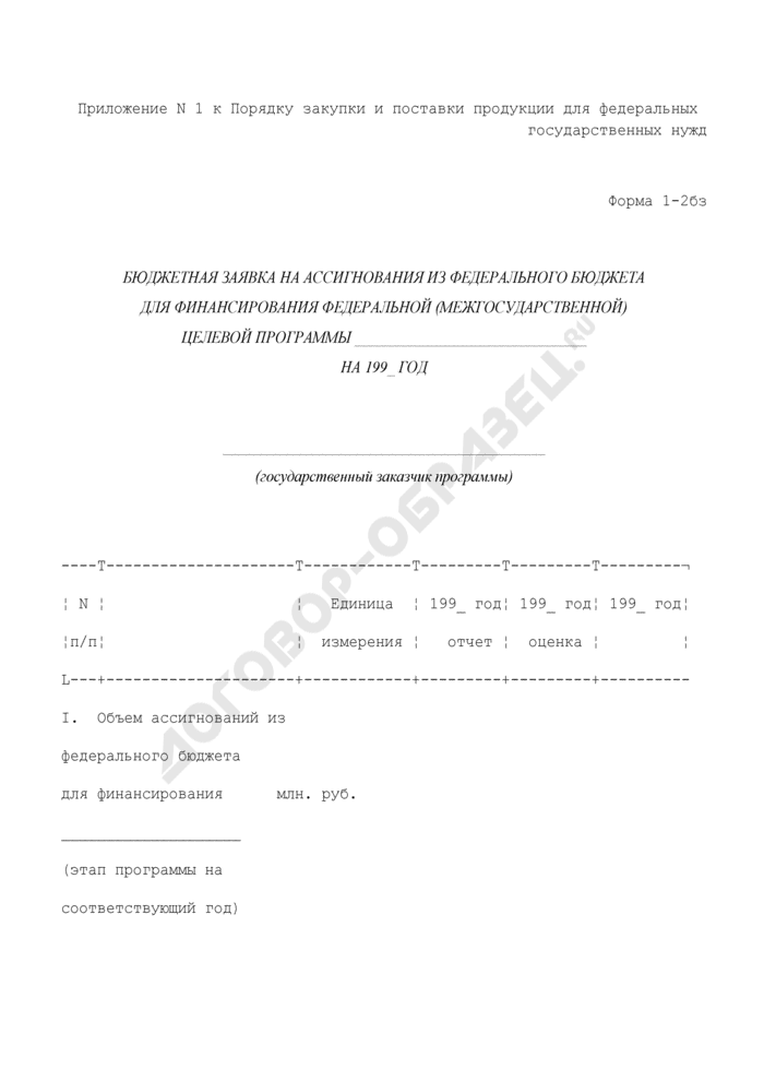 Бюджетная заявка на ассигнования из федерального бюджета для финансирования федеральной (межгосударственной) целевой программы. Форма N 1-2БЗ. Страница 1