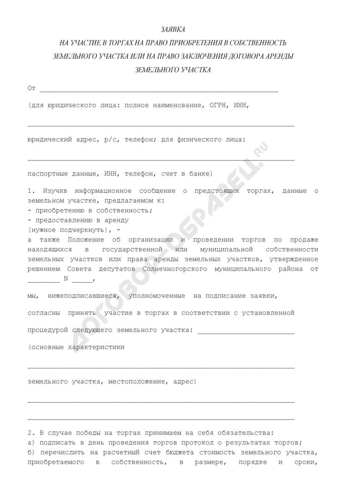 Заявка на участие в торгах на право приобретения в собственность земельного участка на территории Солнечногорского муниципального района Московской области, или на право заключения договора аренды земельного участка. Страница 1