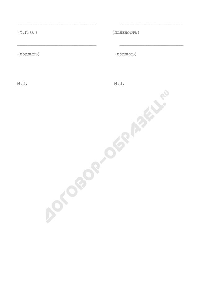 Заявка на участие в торгах на право приобретения в собственность земельного участка на территории Солнечногорского муниципального района Московской области, или на право заключения договора аренды земельного участка. Страница 3