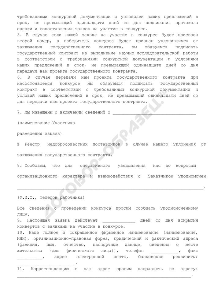 Заявка на участие в конкурсе на право заключить государственный контракт на выполнение научно-исследовательской работы в интересах Министерства экономического развития Российской Федерации в 2008 году. Страница 3