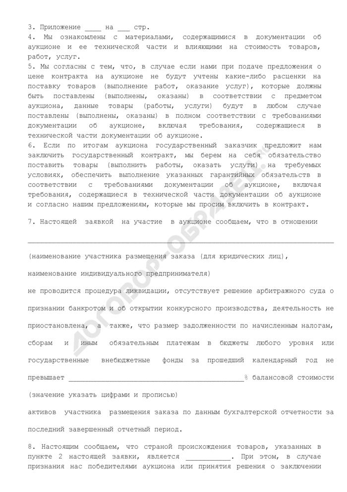 Заявка на участие в аукционе на право заключения государственного контракта на поставки товаров, выполнение работ, оказание услуг для государственных нужд города Москвы. Форма N 2. Страница 3