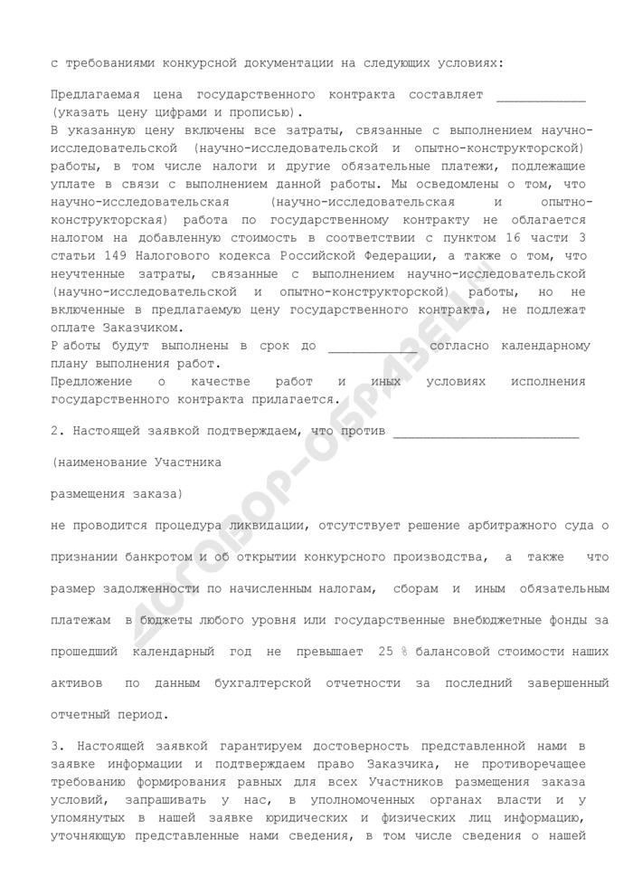 Заявка на участие в конкурсе на право заключить государственный контракт на выполнение научно-исследовательской (научно-исследовательской и опытно-конструкторской) работы в интересах Министерства экономического развития Российской Федерации в 2008 году. Страница 2