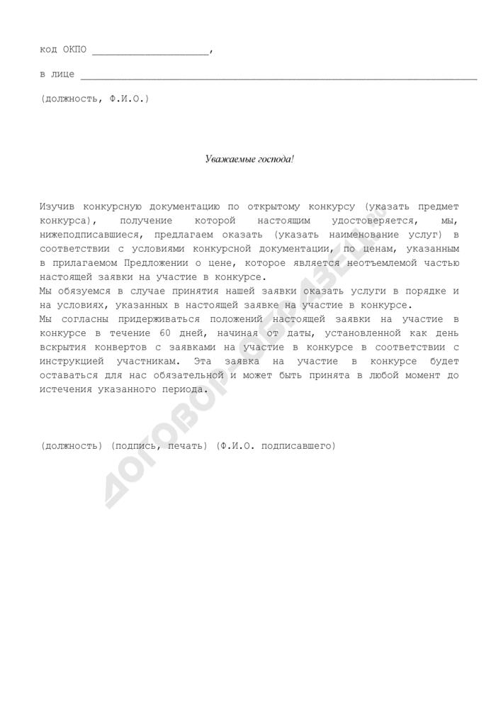 Заявка на участие в конкурсе на право заключения договора на предоставление услуг электронного торгового портала для реализации имущества должника в рамках процедур банкротства. Форма N 1. Страница 2