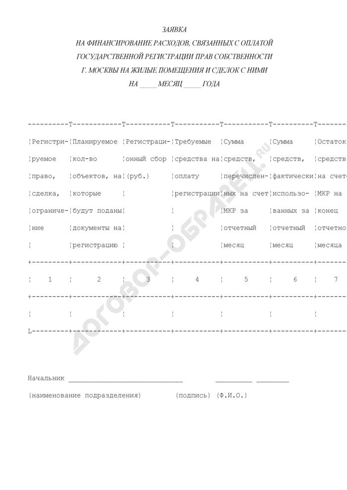 Заявка на финансирование расходов, связанных с оплатой государственной регистрации прав собственности г. Москвы на жилые помещения и сделок с ними. Страница 1
