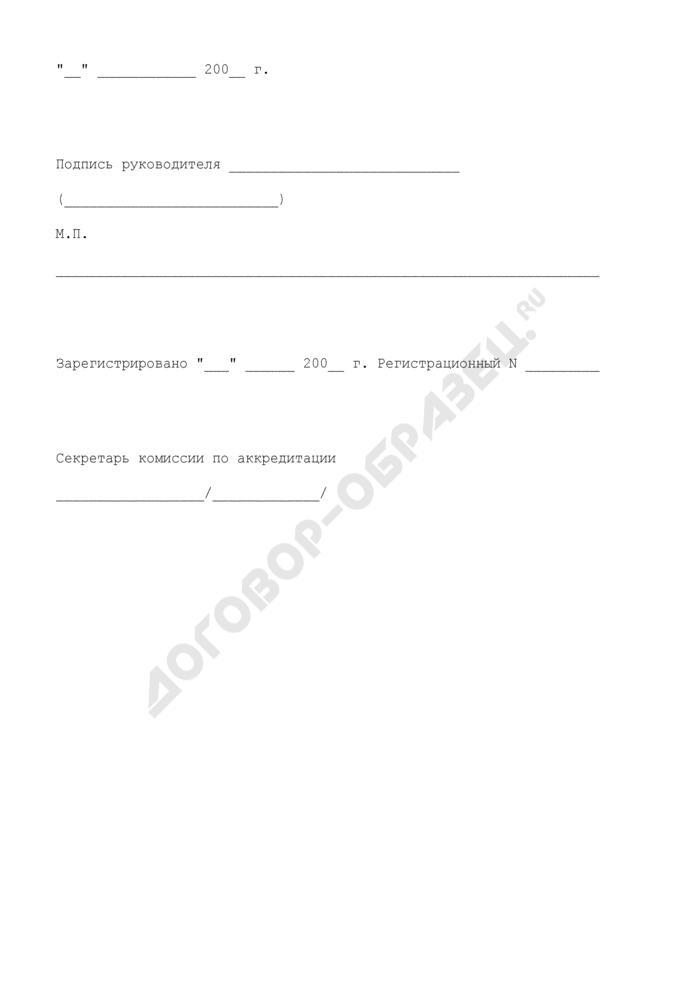 Заявка о выдаче на новый срок аттестата аккредитации при Министерстве транспорта Московской области. Страница 2
