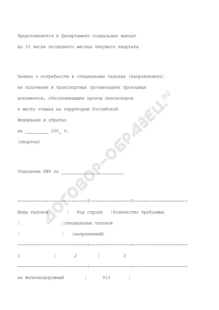 Заявка о потребности в специальных талонах (направлениях) на получение в транспортных организациях проездных документов, обеспечивающих проезд пенсионеров к месту отдыха и обратно на территории Российской Федерации. Страница 1