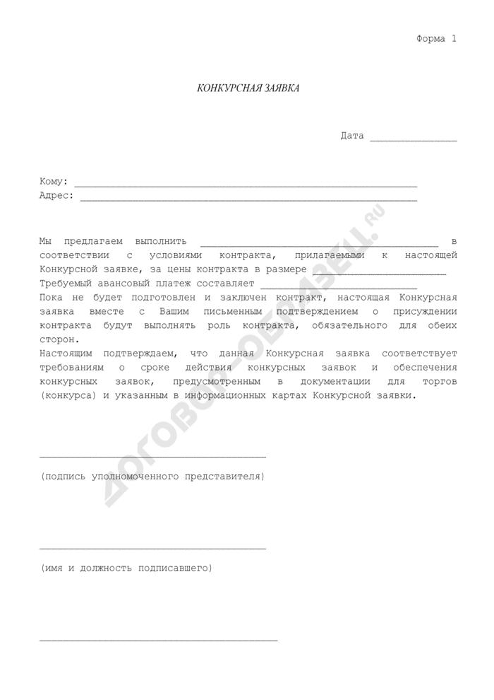 Конкурсная заявка на участие в торгах (конкурсе) на закупку работ. Форма N 1. Страница 1