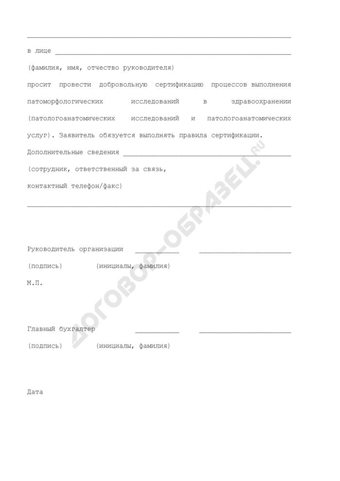 Форма заявки на проведение добровольной сертификации процессов выполнения патоморфологических исследований в здравоохранении (патологоанатомических исследований и патологоанатомических услуг). Страница 2