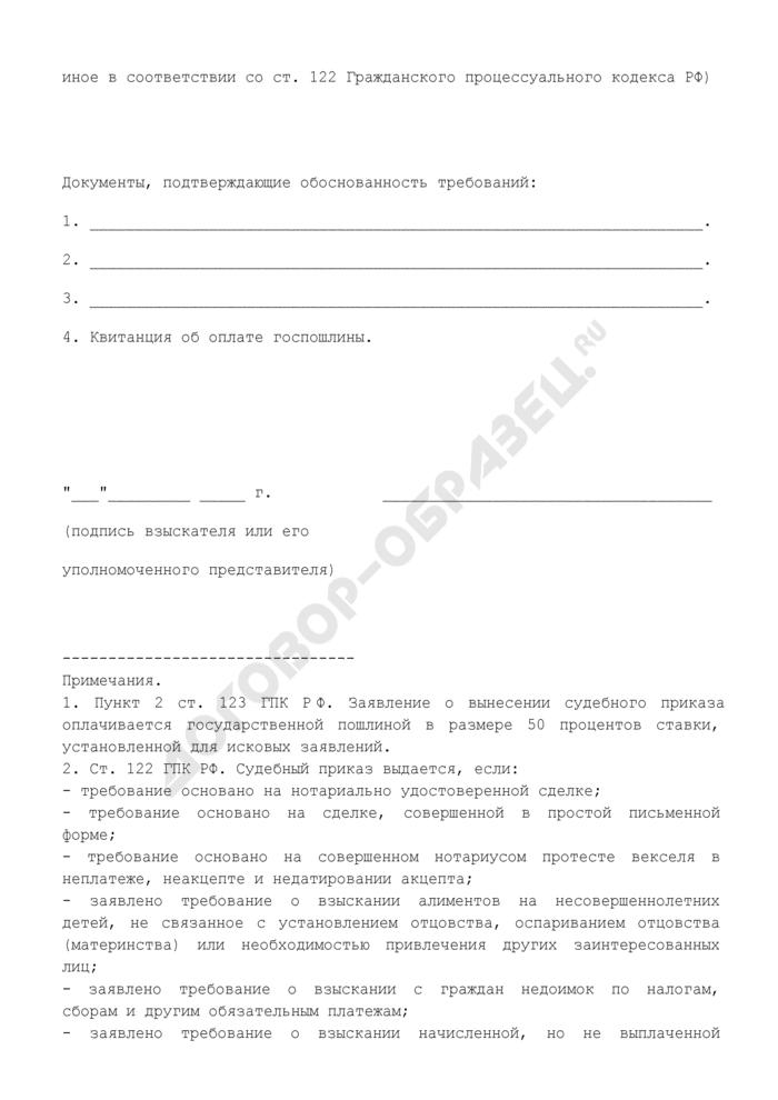 Заявление о выдаче судебного приказа. Страница 3