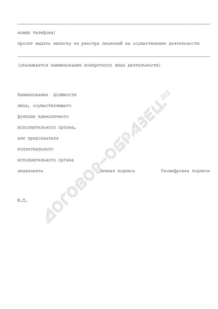 Заявление о выдаче выписки из реестра лицензий на осуществление деятельности по пенсионному обеспечению и пенсионному страхованию. Страница 2