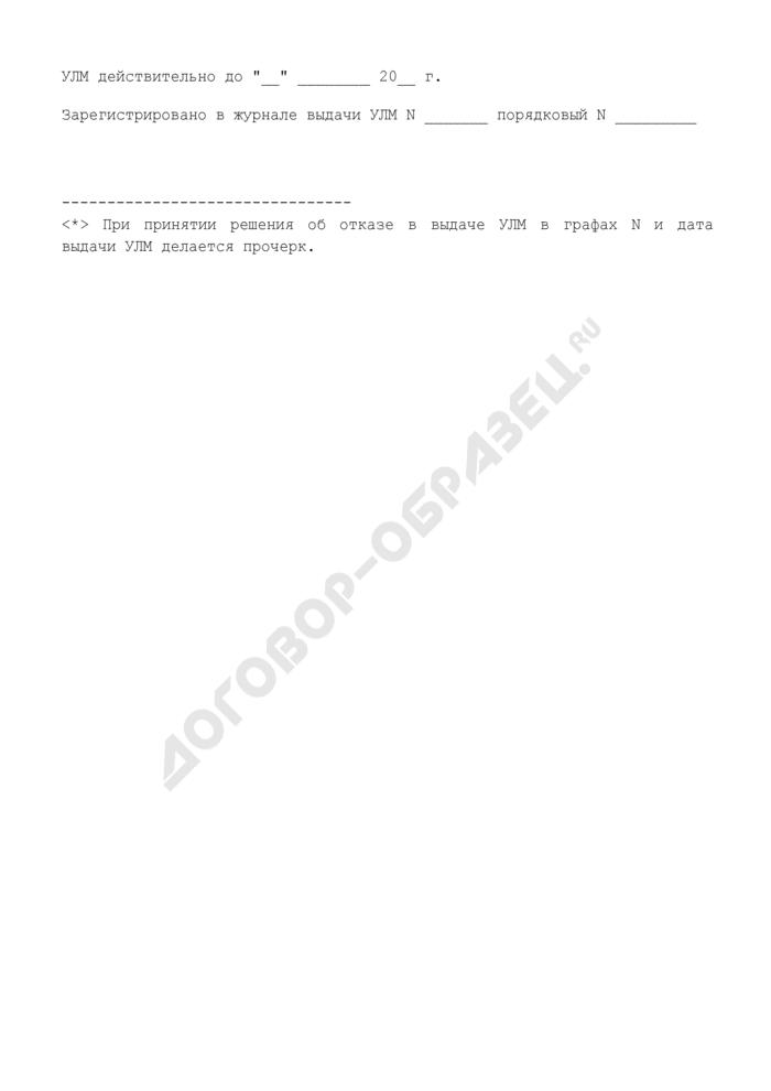 Заявление о выдаче оформленного удостоверения личности моряка (образец). Страница 3