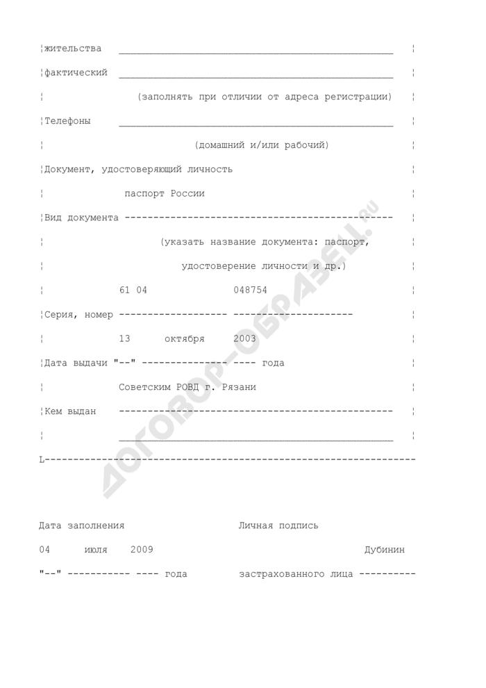 Заявление о выдаче дубликата страхового свидетельства. Форма N АДВ-3 (пример заполнения). Страница 3