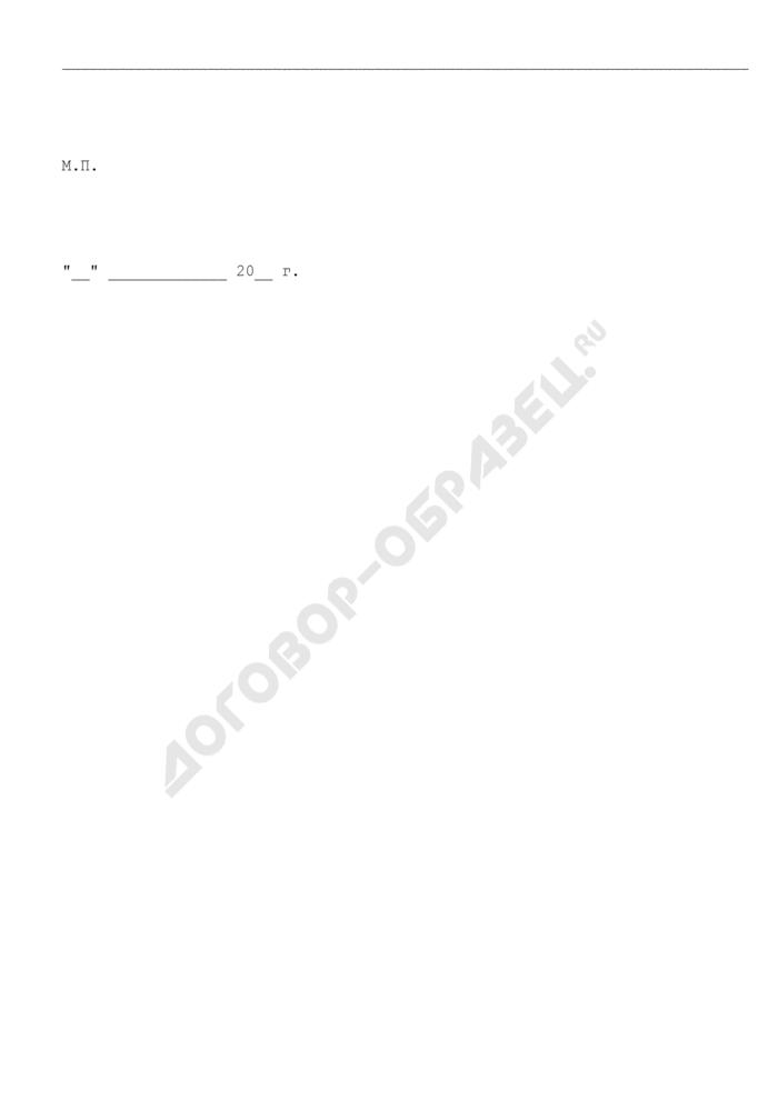 Заявление о выдаче разрешения на ввод объекта в эксплуатацию. Страница 3