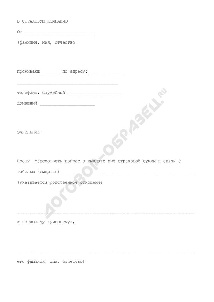 Заявление о выплате страховой суммы (для сотрудников органов внутренних дел, военнослужащих, граждан, призванных на военные сборы, в системе МВД России). Страница 1