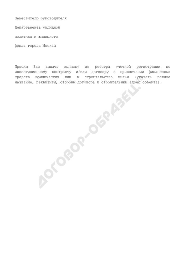 Заявление о выписке из реестра учетной регистрации по инвестиционному контракту и/или договору о привлечении финансовых средств юридических лиц в строительство жилья города Москвы. Страница 1