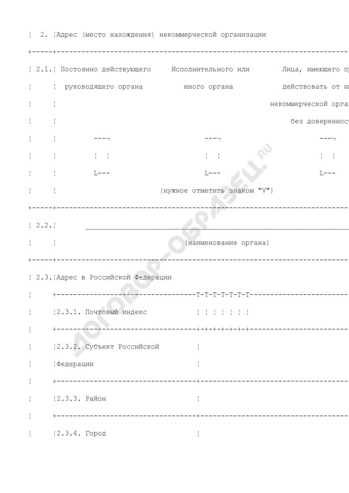 образец заявления для регистрации некоммерческой организации