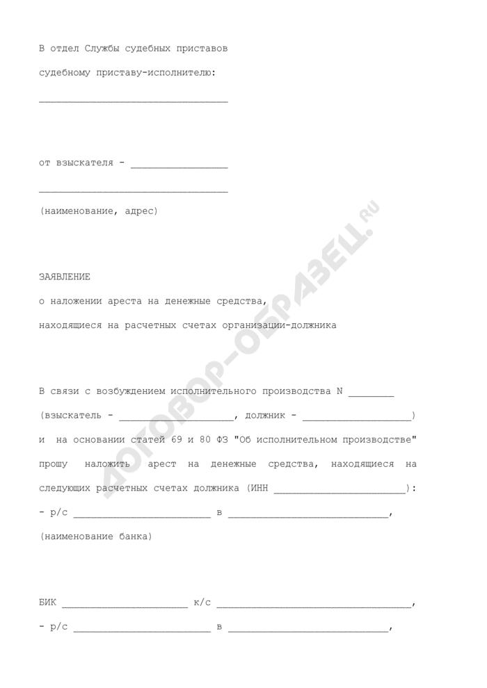 Заявление о наложении ареста на денежные средства, находящиеся на расчетных счетах организации-должника. Страница 1