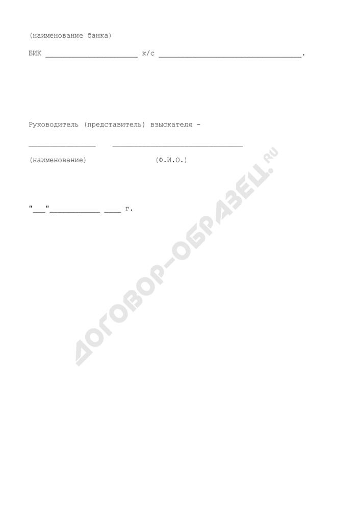 Заявление о наложении ареста на денежные средства, находящиеся на расчетных счетах организации-должника. Страница 2