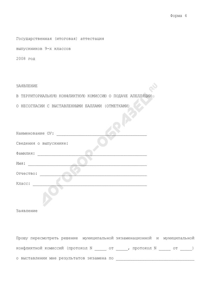 Заявление в территориальную конфликтную комиссию Московской области о подаче апелляции о несогласии с выставленными баллами (отметками). Форма N 4. Страница 1