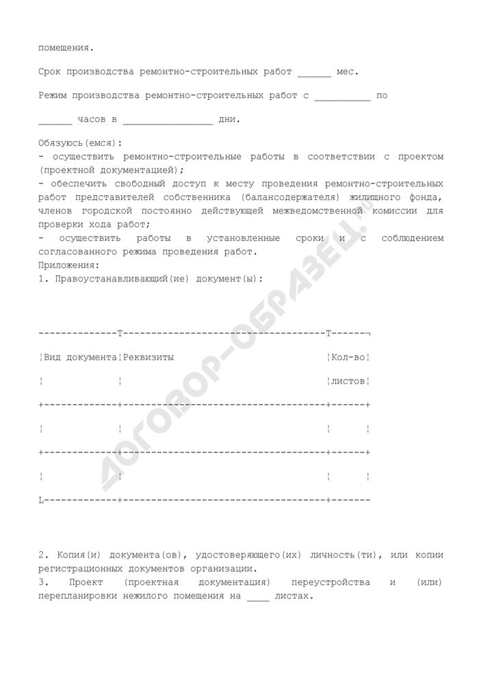 Заявление о переустройстве и (или) перепланировке нежилого помещения города Подольска Московской области. Форма N 1. Страница 2