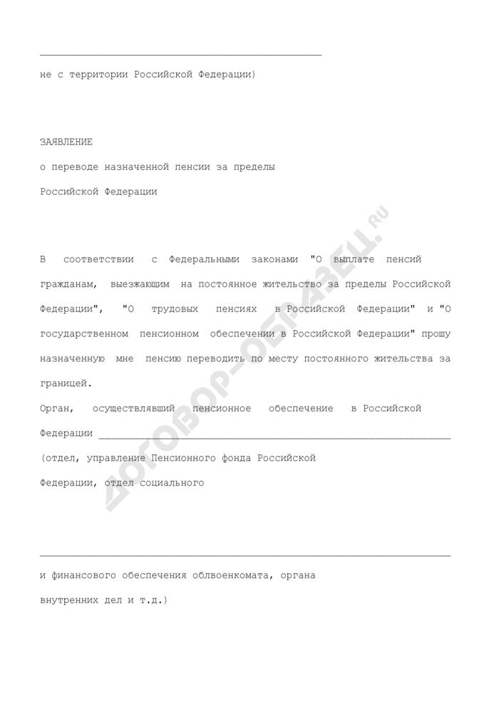 Заявление о переводе назначенной пенсии за пределы Российской Федерации. Страница 2