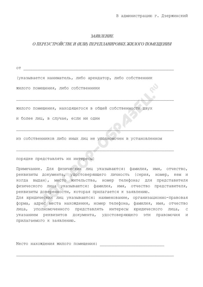 Заявление о переустройстве и (или) перепланировке жилого помещения на территории городского округа Дзержинский Московской области. Страница 1