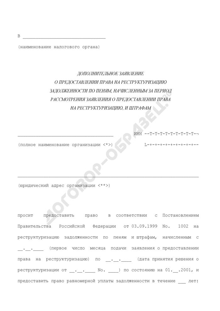 Дополнительное заявление о предоставлении права на реструктуризацию задолженности по пеням, начисленным за период рассмотрения заявления о предоставлении права на реструктуризацию, и штрафам. Страница 1
