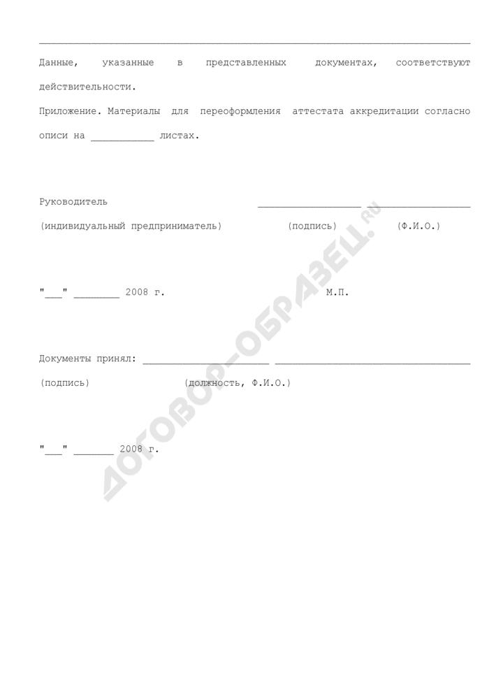 Заявление о переоформлении аттестата аккредитации хозяйствующего субъекта Московской области. Форма N 2. Страница 2