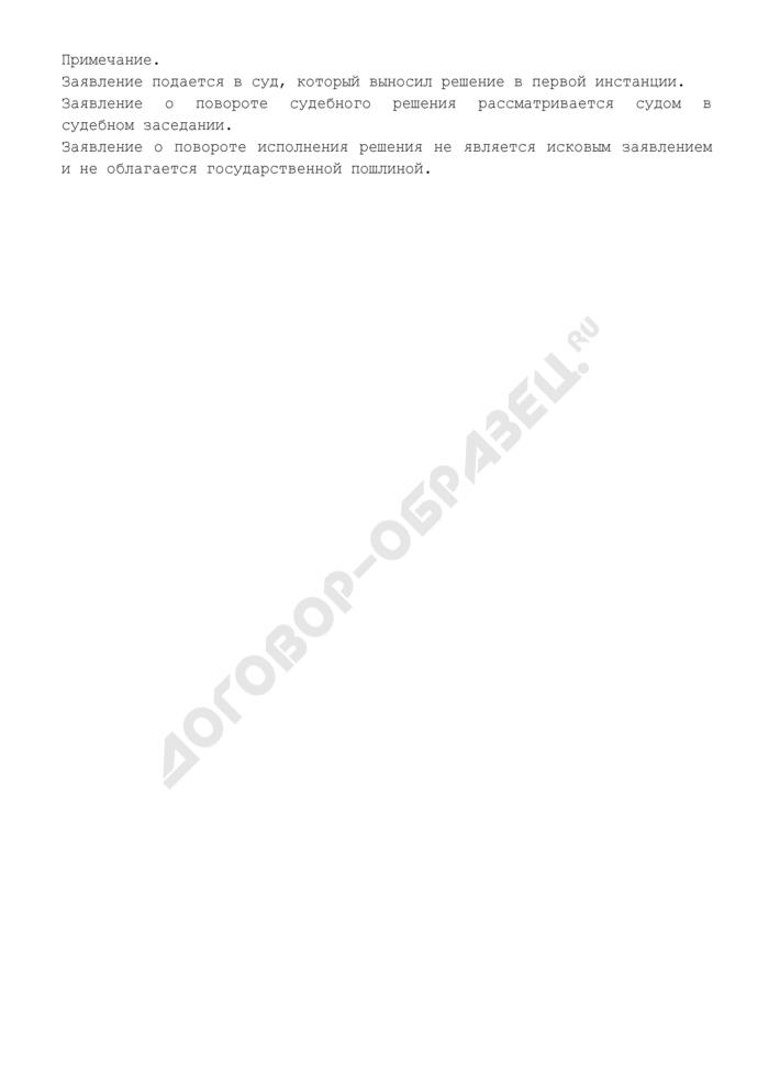 Заявление о повороте исполнения судебного решения судами апелляционной, кассационной или надзорной инстанций. Страница 3