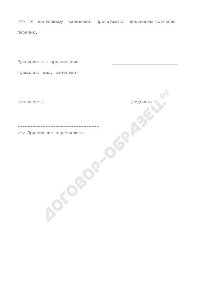 Заявление о подтверждении целевого назначения ввозимых программируемых контроллеров с памятью, используемых в оборудовании для производства массы из волокнистых целлюлозных материалов или для изготовления или отделки бумаги или картона. Страница 2