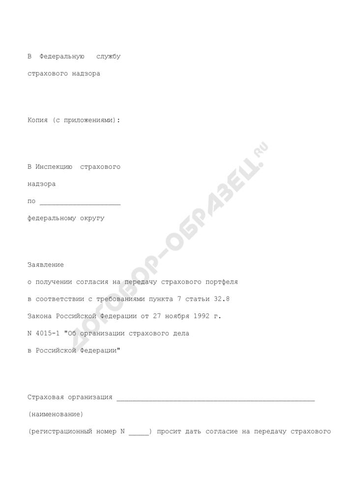 """Заявление о получении согласия на передачу страхового портфеля в соответствии с требованиями пункта 7 статьи 32.8 Закона Российской Федерации от 27 ноября 1992 г. N 4015-1 """"Об организации страхового дела в Российской Федерации. Страница 1"""