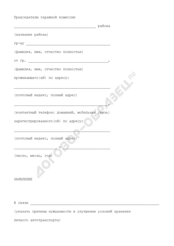Заявление о постановке на учет для приобретения машиноместа - хранения личного автотранспорта на условиях социальной ипотеки в г. Москве. Страница 1