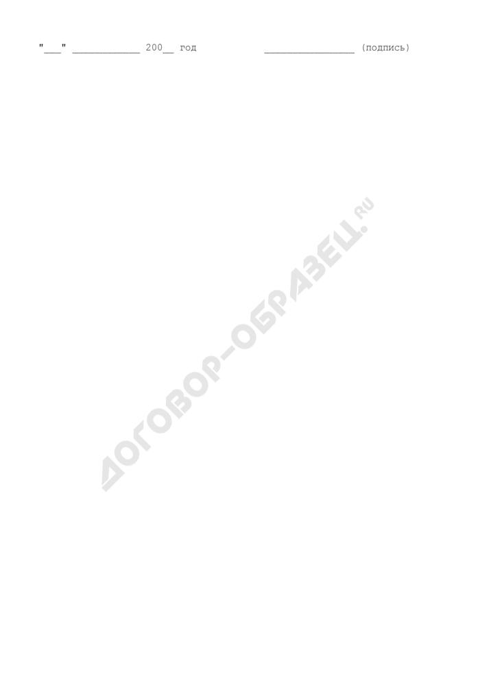 Заявление о постановке на очередь на зубопротезирование пенсионера г. Дзержинский Московской области, не имеющего федеральных и областных льгот. Страница 2