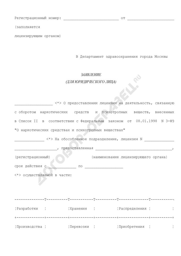 """Заявление о предоставлении лицензии на деятельность, связанную с оборотом наркотических средств и психотропных веществ, внесенных в список II в соответствии с Федеральным законом """"О наркотических средствах и психотропных веществах"""" (для юридического лица). Страница 1"""