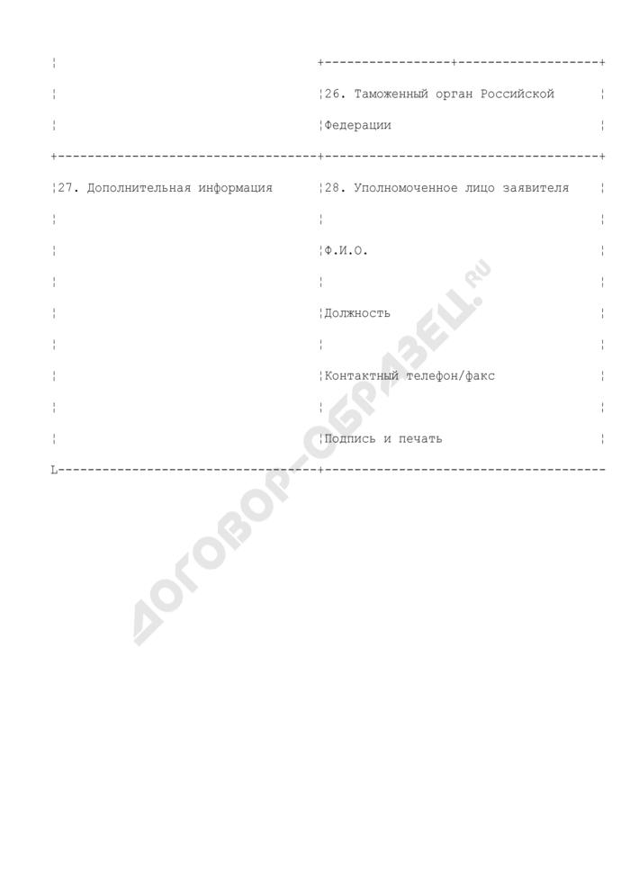 Заявление в Федеральную службу по техническому и экспортному контролю о предоставлении лицензии на осуществление внешнеэкономических операций с контролируемой продукцией. Страница 3