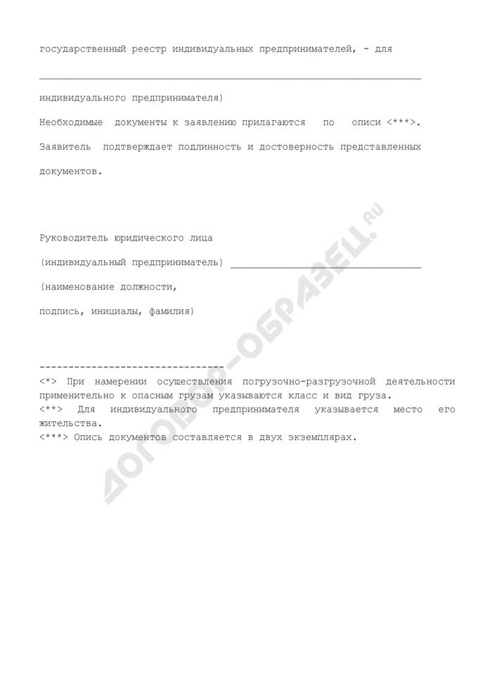 Заявление о предоставлении (продлении срока действия, переоформлении) лицензии по перевозкам железнодорожным транспортом грузобагажа. Страница 3