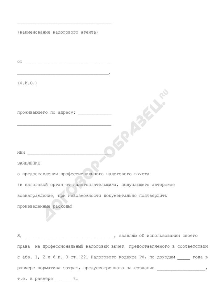 Заявление о предоставлении профессионального налогового вычета (в налоговый орган от налогоплательщика, получающего авторское вознаграждение, при невозможности документально подтвердить произведенные расходы). Страница 1