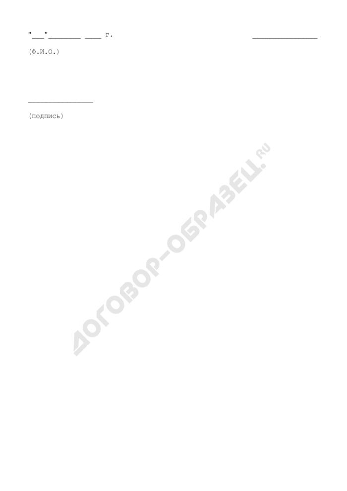 Заявление о предоставлении профессионального налогового вычета (в налоговый орган от налогоплательщика, получающего авторское вознаграждение, при невозможности документально подтвердить произведенные расходы). Страница 2