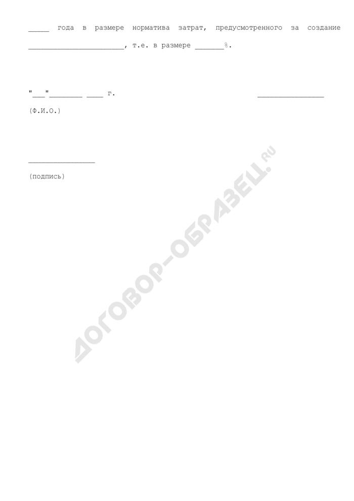 Заявление о предоставлении профессионального налогового вычета (налоговому агенту от налогоплательщика, получающего авторское вознаграждение, при невозможности документально подтвердить произведенные расходы). Страница 2