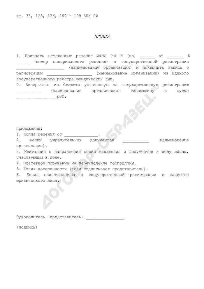 Заявление о признании незаконным решения о государственной регистрации юридического лица и исключении записи из государственного реестра. Страница 3