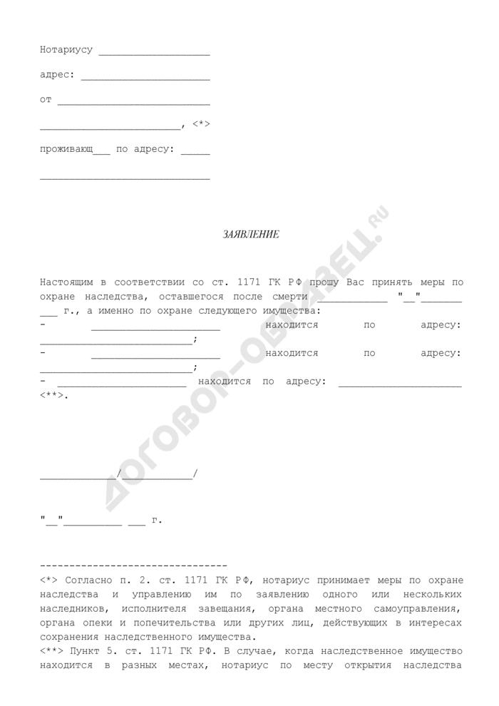 Заявление о принятии мер по охране наследства, оставшегося после смерти владельца. Страница 1