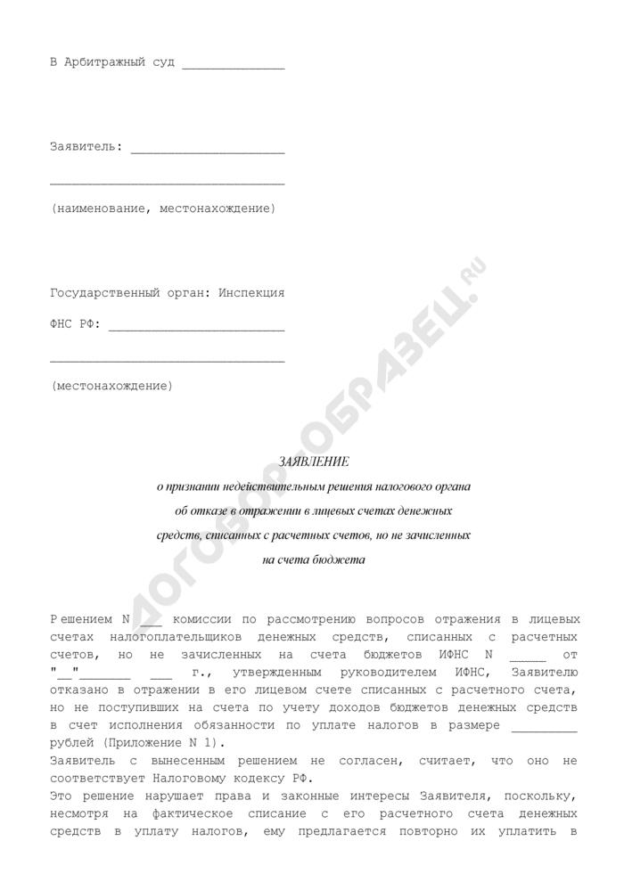 Заявление о признании недействительным решения налогового органа об отказе в отражении в лицевых счетах денежных средств, списанных с расчетных счетов, но не зачисленных на счета бюджета. Страница 1