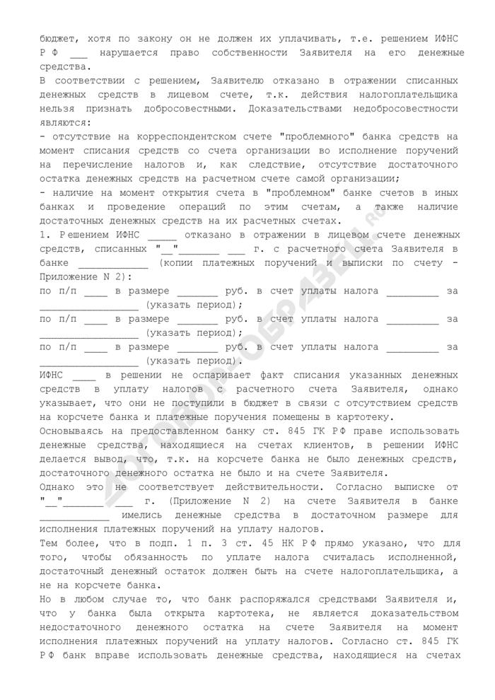 Заявление о признании недействительным решения налогового органа об отказе в отражении в лицевых счетах денежных средств, списанных с расчетных счетов, но не зачисленных на счета бюджета. Страница 2