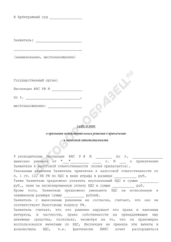 Заявление о признании незаконным решения о привлечении к налоговой ответственности за неполную уплату суммы налога в результате занижения налоговой базы (иного неправильного исчисления налога). Страница 1