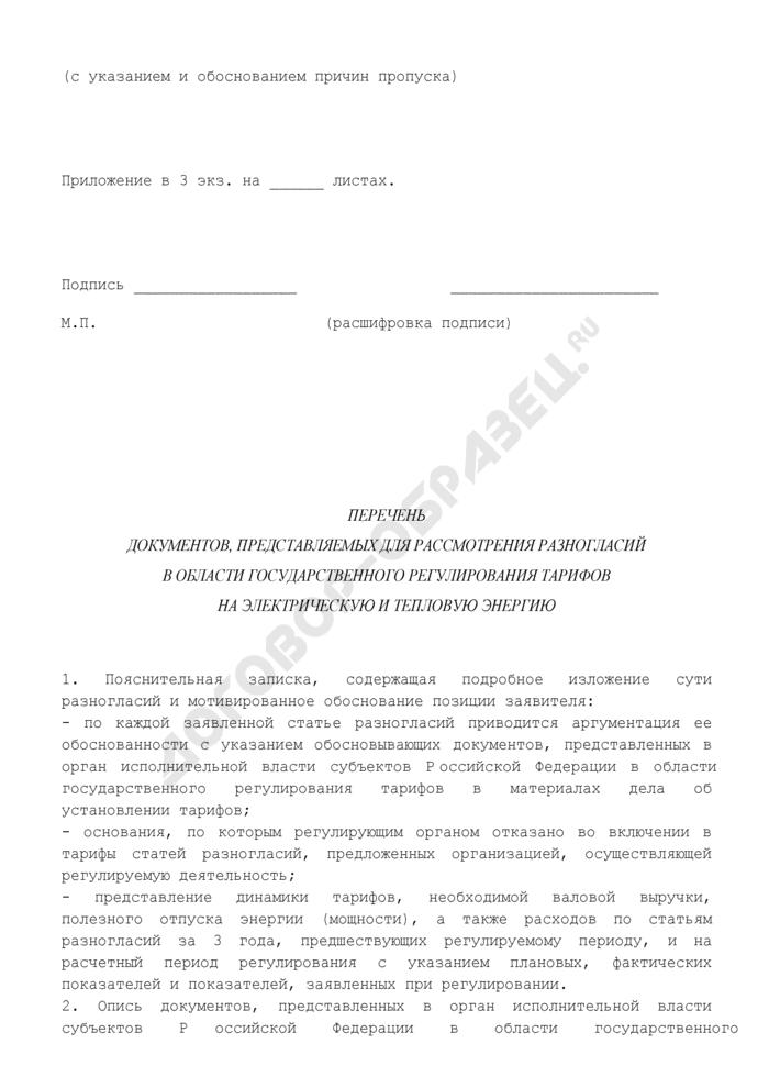 Заявление о разногласиях в области государственного регулирования тарифов на электрическую и тепловую энергию. Страница 3